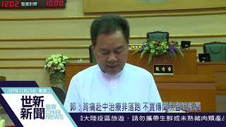 世新新聞 遭控賄選落跑 郭明賓現身議會:相信司法還清白