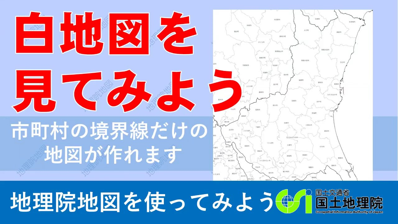 地理院地図 市町村の境界線だけの地図 白地図 を見てみよう