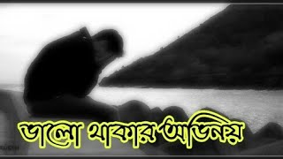 Jibonto lash_Sad Love sheary_Sad Love History Bangla/valobashar golpo bangla vedio#kamal_Razz।