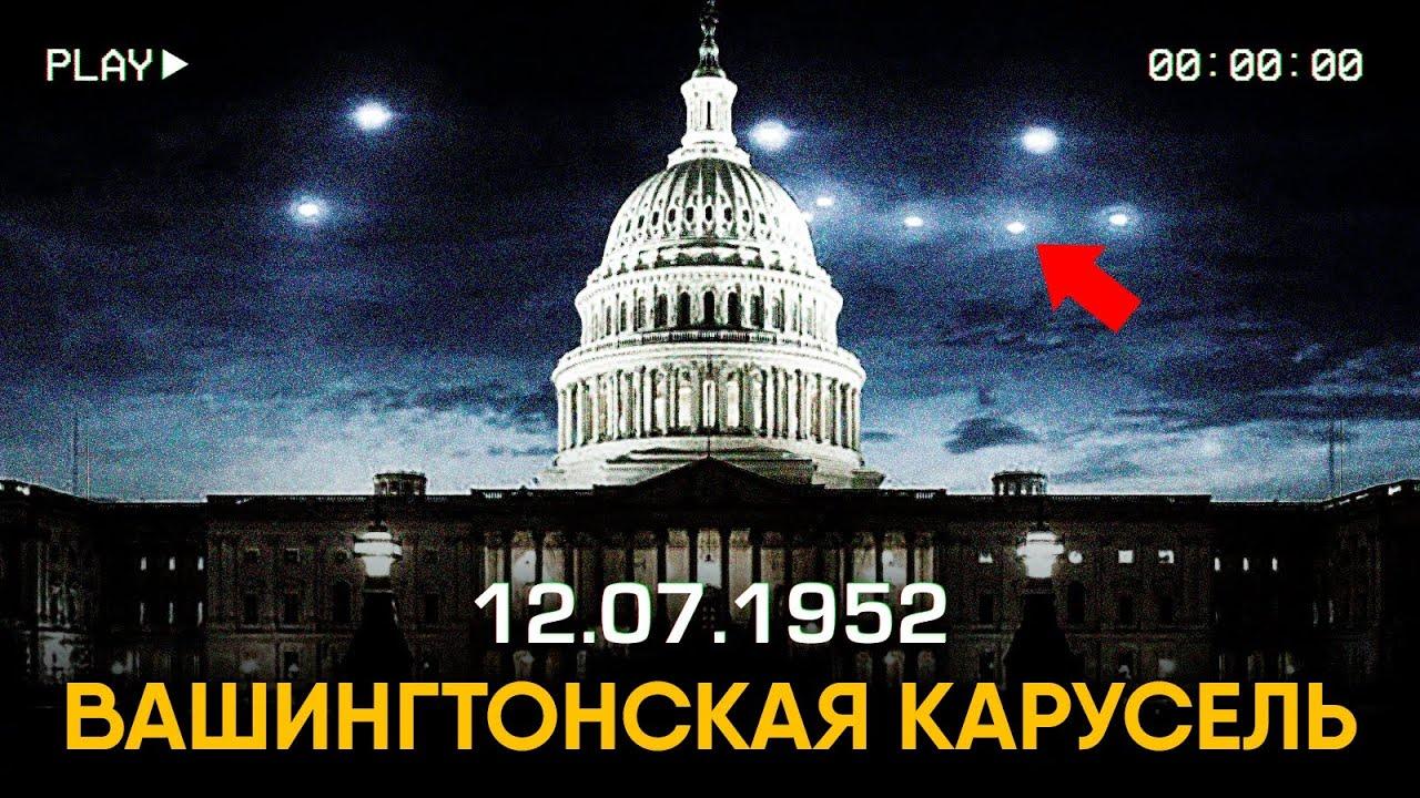 Вот почему США верят в инопланетян!