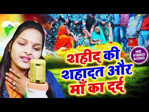 शहीद-की-शहादत-और-माँ-का-दर्द-का-दर्द-भरा-गीत-|-#anjali-gaurav-|-desh-bhakti-song-2021