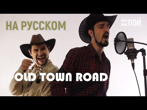 Russian Cover Lil Nas X & Billy Ray Cyrus – Old Town Road (Pereпой по-русски)