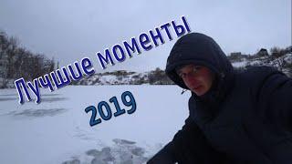 Лучшие моменты с рыбалки.//2019//