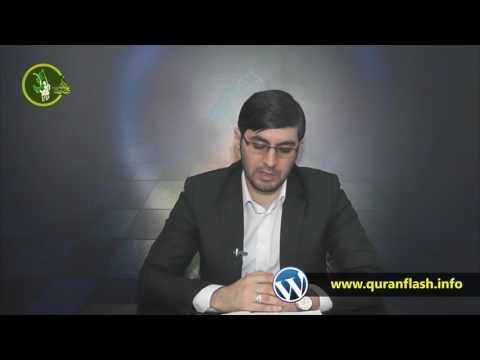 Hacı İlkin Quran elmləri 5-ci dərs