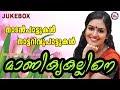 തലമുറകളായി പകര്ന്നുകിട്ടിയ നാടന്ശീലുകള് | Manikyakalline | Evergreen Malayalam Nadanpattukal