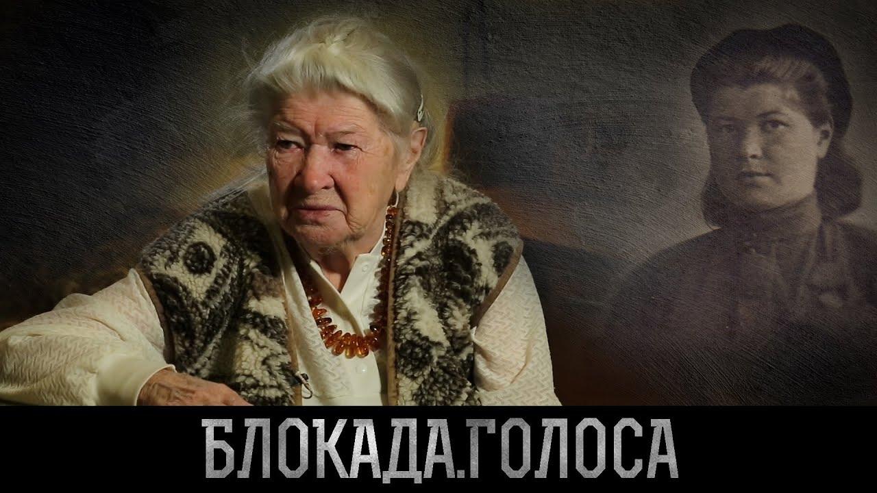Нилова Зинаида Алексеевна о блокаде Ленинграда / Блокада.Голоса