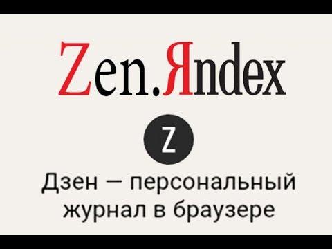 Как выводить деньги с Яндекс Дзена на карту сбербанка с минимальными потерями. ЗАРАБОТОК В ИНТЕРНЕТЕ