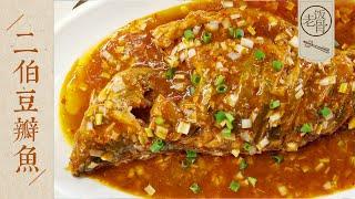 【國宴大師•豆瓣魚】頂級廚師教你做經典川菜豆瓣魚,汁兒濃肉嫩,連吃三碗米飯才过瘾!後附炒雞蛋秘訣 |老飯骨