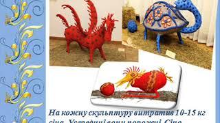 Буктрейлер для уроку образотворчого мистецтва. Леся Тисяк