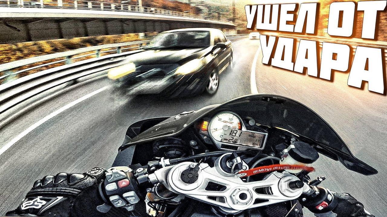 Ушел от столкновения с машиной - Опасная езда на мотоцикле BMW S1000RR