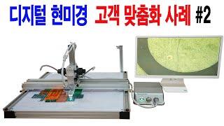 디지털 현미경 고객 맞춤화 사례2