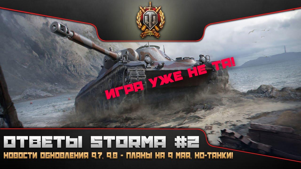 игра мира танков
