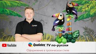 QTVR 17. Как оформить праздник воздушными шарами в тропическом стиле. Обзор новинок шаров Qualatex/