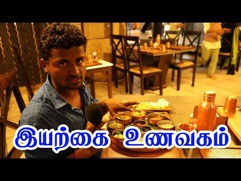 சென்னையில் மிரட்டலான ஒரு இயற்கை உணவகம்   Mahamudra Restaurant, Isha life in Chennai
