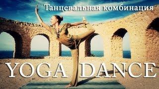 YOGA DANCE | Йога в танце. Урок №8 | Танцевальная комбинация | Танцы и йога для начинающих