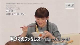 南條愛乃の2ndフルアルバム「Nのハコ」より 初回限定盤特典映像「南條一...