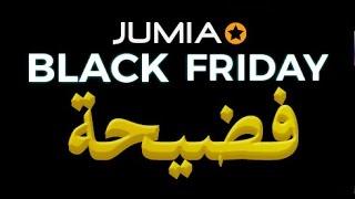 فضيحة جوميا الجمعة الأسود - jumia black friday