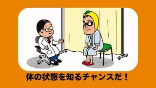 「ちょっと実行、ずっと健康。」健康づくり普及啓発CMスポット映像「健診を受けよう!」