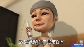 【壹週刊動畫】 老媽媽居然這樣做愛老公快得憂鬱症    即時新聞   20161015   蘋果日報via torchbrowser com