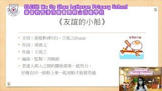 Publication Date: 2020-11-26 | Video Title: 【馬信Music Channel】正向歌曲獻給你 – 《友誼