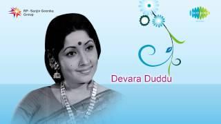 Devara Duddu | Tharikere Erimele song