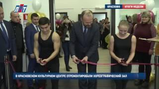 В Красковском культурном центре открылся после ремонта зал для занятий хореографией(, 2016-11-07T04:20:11.000Z)