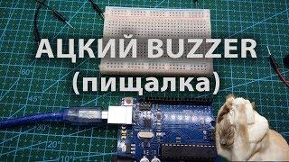 Вынос мозга!!! АЦКИЙ BUZZER - омерзительная пищалка на Arduino Uno
