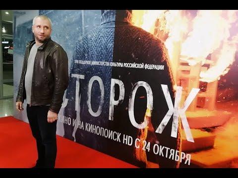 Юрий Быков представил зрителям свой новый фильм «Сторож»