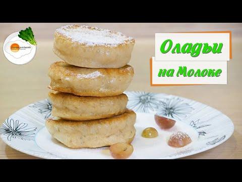 Пышные оладьи на молоке — лучший рецепт супер-пышных оладий без дрожжей (Fluffy Pancakes) Subtitle