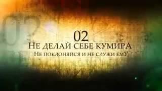 10 заповедей Бога.mp4(, 2012-06-29T21:37:52.000Z)