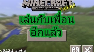 (SSG)minecraft pe 0.12.1 เล่นกับเพื่อน ft.BKK test gaming ft.KillGod ch ft.Master of shadow