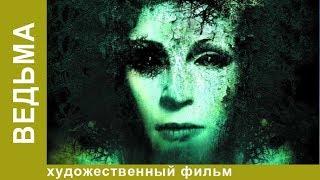 Ведьма (Вий: Во власти страха). Ужасы! Star Media.