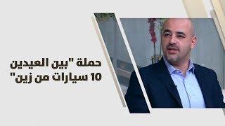 """مروان جابر ويوسف الزيدات - حملة """"بين العيدين 10 سيارات من زين"""" -"""