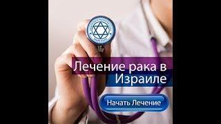 Диагностика и лечение рака молочной железы в онкологической клинике Израиля(, 2017-06-15T18:51:41.000Z)