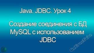 Java. Створення підключення до БД MySQL з використанням JDBC. Урок 4