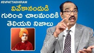 سوامي فيفيكاناندا حقائق غير معروفة | #SwamiVivekananda | فيديو تحفيزي | BV Pattabhiram