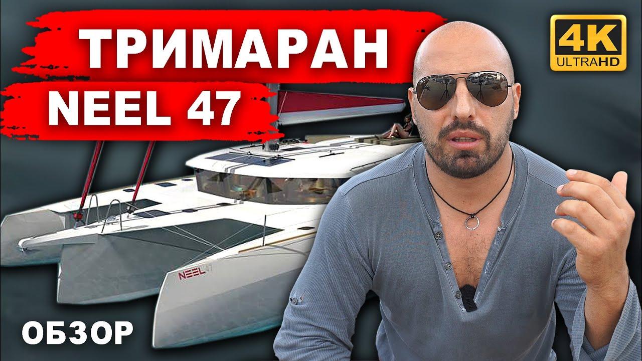 Trimaran NEEL 47 Review. Мнение владельца после владения современным монохолом.