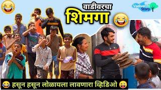 वाडीवरचा शिमगा😂|Vadivarcha Shimga|Marathi Funny/Comedy|Holi Comedy|vishlya-vaibya|Vadivarchi Story|