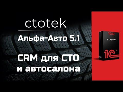 Презентация Альфа-Авто 5.1 CRM для СТО (автосервиса) и отдела продаж автомобилей новых и с пробегом