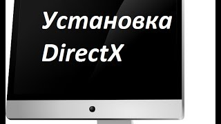 Как установить или обновить DirectX