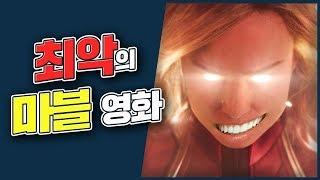 자전차왕 엄복동보다 재미없다는(비꼼) '그 영화' 캡틴 마블 리뷰