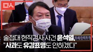"""술접대 현직검사 사건 윤석열, """"사과도 유감표…"""