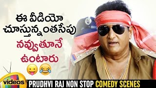 Prudhvi Raj Non Stop Hilarious Comedy Scenes | Meelo Evaru Koteeswarudu Movie | Mango Videos