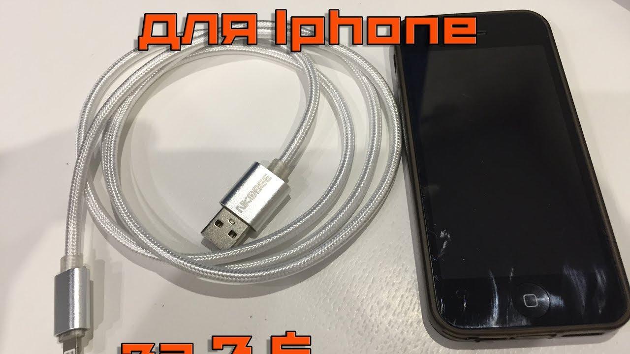 Не убиваемый шнур-кабель-провод для зарядки Айфона/iPhone 5,6,7 из .