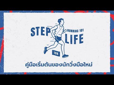 STEP LIFE:  Running 101 คู่มือเริ่มต้นของนักวิ่งมือใหม่