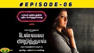 திருநங்கைகள் ரோடு மாடலா!! ரோல் மாடலா !! | Unnai Arindhaal Episode - 06 | 18th Nov 2018 |