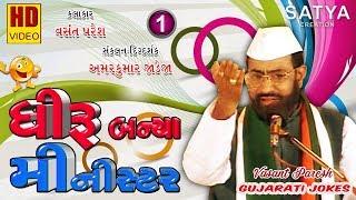 Dhiru Banya Minister (Part -1) । Vasant Paresh Popular Jokes । Satya Creation