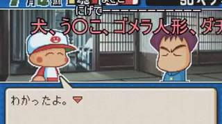 (コメ付き)パワポケ10 彼女攻略 天月五十鈴 Bパート
