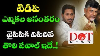 TDP First Challenge To YSRCP After Elections Results | AP CM YS Jagan | Chandrababu Naidu | Dot News