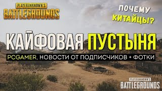 Пустынная карта и pcgamer / Новости PUBG / PLAYERUNKNOWN'S BATTLEGROUNDS ( 10.11.2017 )
